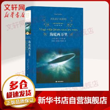 """海底两万里 译林出版社 【文轩正版图书】""""科幻小说之父""""凡尔纳的代表作"""