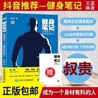 健身笔记:如何成为一个身材有料的人男女通用科学健身入门指南 健身教练营养全书减肥书塑身健身书籍