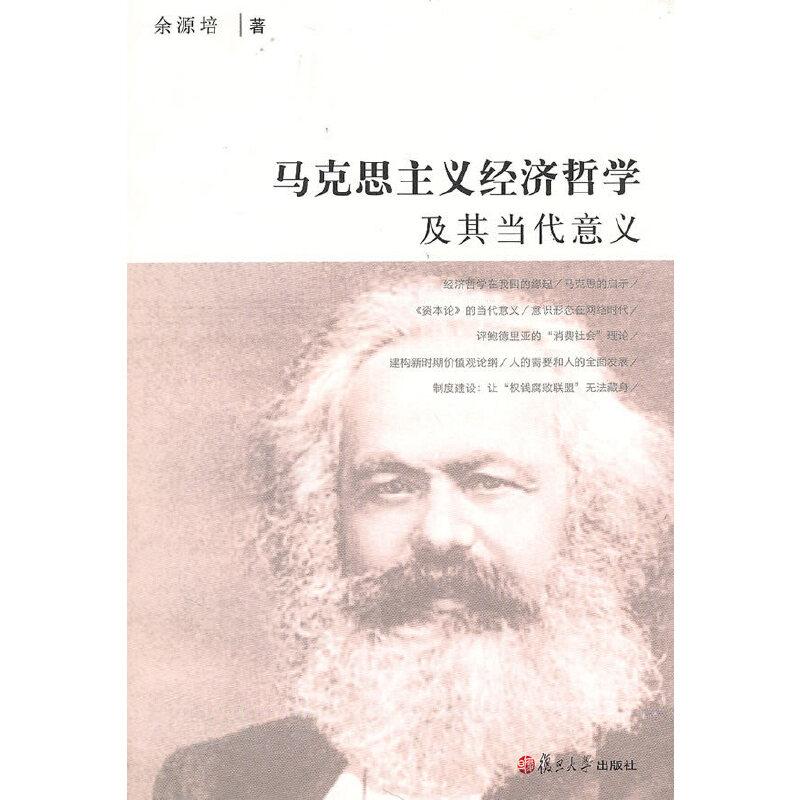 马克思主义经济哲学及其当代意义