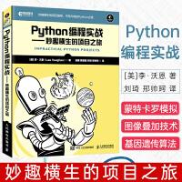 Python编程实战 妙趣横生的项目之旅 编程入门实践到精通零基础自学 python 计算机语言程序设计编程教程教材书籍