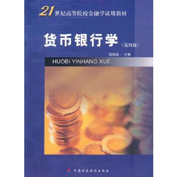 货币银行学(第四版)