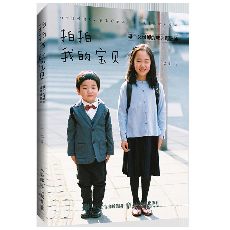 拍拍我的宝贝 每个父母都能成为摄影师 儿童摄影书限量1000册七七签名本 摄影师七七的宝贝影像学让每个父母都能成为摄影师的儿童摄影书 自然光儿童摄影晒萌娃
