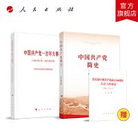 党史学习教育两本 中国共产党简史+中国共产党一百年大事记(1921年7月―2021年6月)小字本 赠七一讲话人民出版社党
