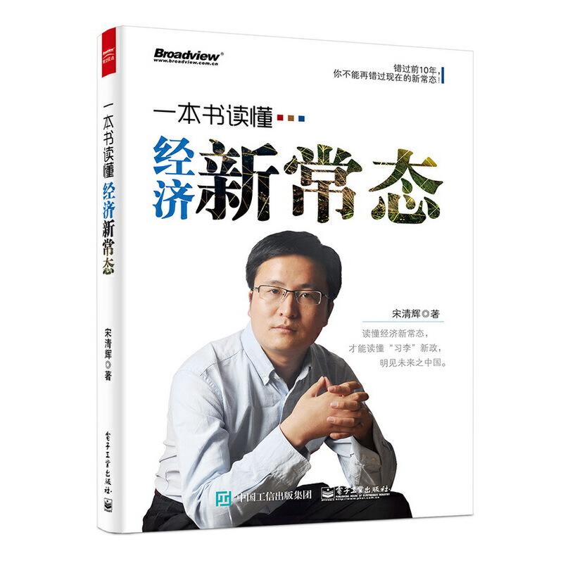一本书读懂经济新常态 让经济学通俗化!读懂新常态,让企业家和管理者洞察新形势,探究变革发展之道!