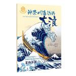大师杰作的秘密・第二辑:神奈川海边的大浪