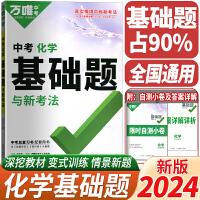万唯化学基础题初中初一初二初三化学专项复习书通用版总复习资料全套研究2022版