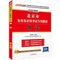 中公版2015省考北京市公务员考试用书专用教材申论 9787511502902