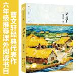 草房子(当当网定制版)