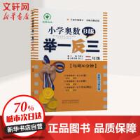 小学奥数举一反三(B版,修订版)2年级 陕西人民教育出版社