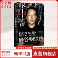 硅谷钢铁侠 埃隆・马斯克的冒险人生 硅谷传奇创业者公开的创新秘密 硅谷乔布斯 管理励志书籍 罗永浩王小川等推荐