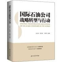 国际石油公司战略转型与行动 石油工业出版社