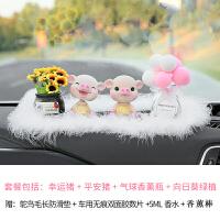 【品牌特惠】车内饰品摆件摇头猪创意可爱汽车车饰小装饰品摆件