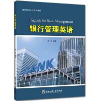 银行管理英语/傅恒 浙江工商大学出版社