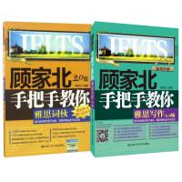 顾家北手把手教你雅思写作(6.0版)+雅思词伙 中国人民大学出版社有限公司 等