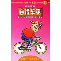 迷你小电影11:自行车手