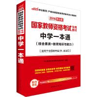 中公2016国家教师资格证考试用书中学一本通