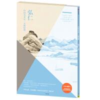 中国美术史・大师原典:弘仁・山水十二开、山水八开、丰溪山水册十开、山水十开