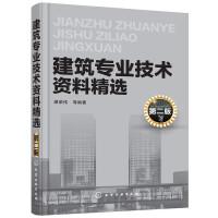 建筑专业技术资料精选(第二版)