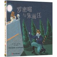 森林鱼童书・国际大奖绘本:罗密喵与朱丽汪