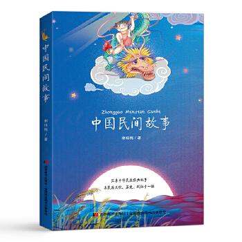 中国民间故事(快乐读书吧指定阅读的经典故事,入选教育部推荐中小学生基础阅读书目) (中国经典民间故事,流传千年的文化瑰宝。儿时熟读经典,终身受益无穷。这是一本适合中小学生阅读的中国少儿经典,一本zui接地气的民间故事书,给予孩子难忘的中国记忆。)