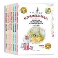 《彼得兔和他的朋友们》全8册 彩绘注音版  故事注音版一年级课外书小学生二三年级彼得兔和他的朋友们27篇比得兔童话故事书籍儿童书7-10岁少儿图书