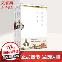 给孩子的好诗词(3册) 上海教育出版社