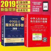 套装2019新版中华人民共和国海关进出口税则+2019中国海关报关实用手册