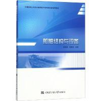 船舶结构与设备 哈尔滨工程大学出版社