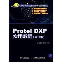 【9成新正版二手书旧书】Protel DXP实用教程(修订版) 赵志刚,吴海彬著
