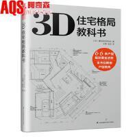 3D住宅格局教科书 日本别墅建筑外观与室内空间格局设计 尺寸比例细部材料解读 全面剖析户型规划的设计准则 建筑室内设计