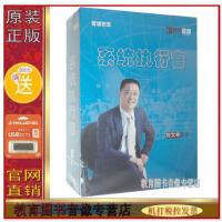 正版包发票 系统执行官 13DVD 刘文举 视频讲座光盘影碟片