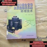 【二手旧书9成新】国产进口组合音响及家庭影院系统修理技术9787533121433