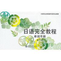 日语完全教程・单词手册 第三册