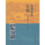 清朝塞外皇都:承德避暑山庄和外八庙研究