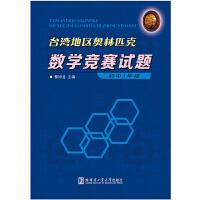 台湾地区奥林匹克数学竞赛试题 初中1年级