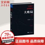 """大败局I(纪念版)(财经作家吴晓波经典之作,影响中国商业界的二十本图书""""之一,关于中国企业失败的MBA式教案)"""
