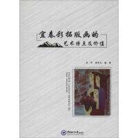 宜春彩拓版画的艺术特点及价值 中国海洋大学出版社