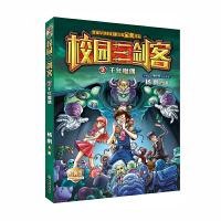 校园三剑客2・千年魔偶(经典版)