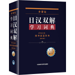 外研社日汉双解学习词典(增补本)