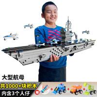 兼容积木拼装玩具男孩子3小学生6益智力7军事89航母10岁