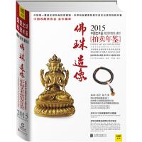 2015中国艺术品拍卖年鉴佛珠造像