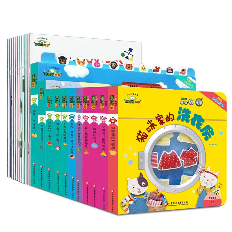 神奇的数学(礼品装,包含11本纸板书和11本练习册) 数学一玩就会!好看、好懂、玩不厌的数学立体操作绘本,天才教育原版引进,3岁+数学启蒙,游戏中打造数学脑!(全套22册)