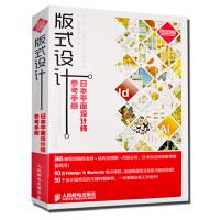 版式设计――日本平面设计师参考手册(版式设计必读)