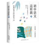 初中语文这样教(上)――统编新课名师备教手记