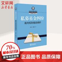 私募基金纠纷裁判规则精选精析 中国法律图书有限公司