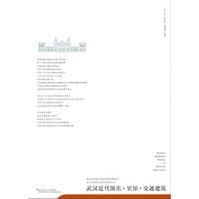 武汉近代饭店·宾馆·交通建筑