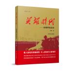 英雄时代----深圳警察故事