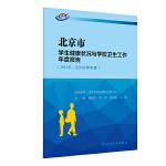 北京市学生健康状况与学校卫生工作年度报告(2015-2016学年度)