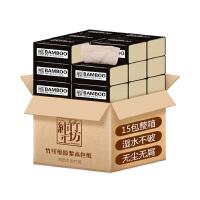 蓝漂 纯竹工坊竹浆本色抽纸32包 3层加厚 240张