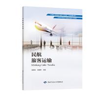 民航旅客运输/张根岭 中国劳动社会保障出版社